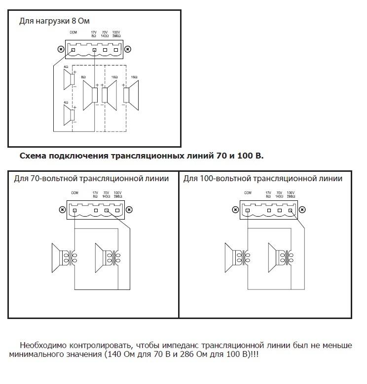 Схема подключения низкоомной